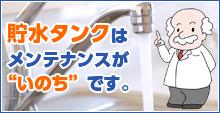 貯水タンク清掃
