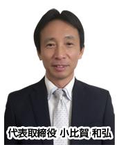 小比賀社長